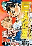 巨人の星 砕けた飛雄馬の心と大リーグボール1号の最後! (講談社プラチナコミックス)