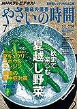 NHK 趣味の園芸 やさいの時間 2015年 7月号 [雑誌] NHKテキスト