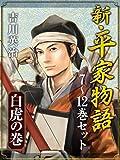新・平家物語 七~十二巻セット【白虎の巻】