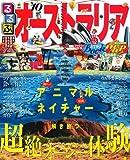 るるぶオーストラリア'10 (るるぶ情報版 D 4)