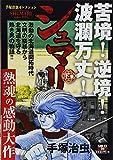 シュマリ 下巻―手塚治虫セレクション (SAN-EI MOOK 手塚治虫セレクション)