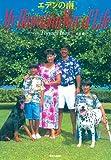 エデンの南—My Hawaiian Way of Life