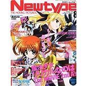 Newtype (ニュータイプ) 2012年 08月号 [雑誌]