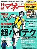 日経マネー 2013年 12月号