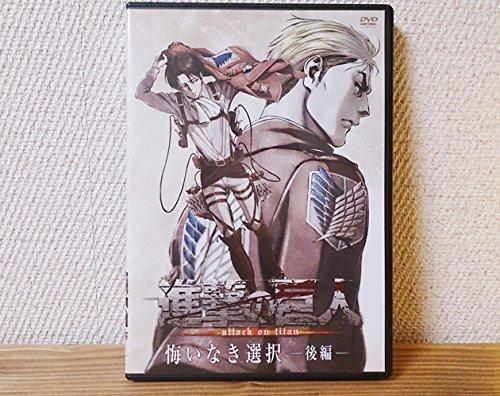進撃の巨人  悔いなき選択  後編  【DVD】