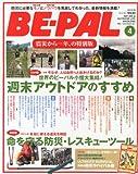 BEーPAL (ビーパル) 2012年 04月号 [雑誌]