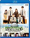 �}���ِ푈 BOOK OF MEMORIES [Blu-ray]