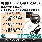 【ワントップ/OneTop】マツダ車用 アイドリングストップキャンセラー TPT035AS