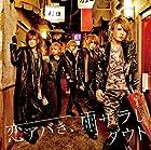 恋アバき、雨ザラし(初回限定盤B)(DVD付)(在庫あり。)