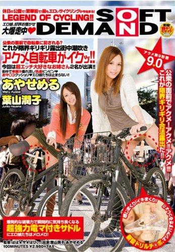 [葉山潤子 あやせめる] これが限界ギリギリ露出街中潮吹き アクメ自転車がイクッ!!アクメ第9形態