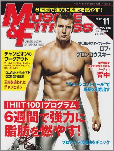 『マッスル・アンド・フィットネス日本版』2012年11月号