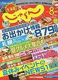 じゃらん北海道 2016年 08月号 [雑誌]