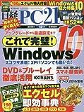日経PC21(ピーシーニジュウイチ)2015年12月号