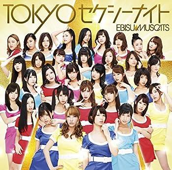 TOKYOセクシーナイト(通常盤)