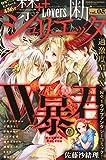禁断Lovers ジュリエッタ vol.5(無敵恋愛S*girl 2014年08月号増刊) [雑誌]
