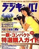デジキャパ ! 2008年 06月号 [雑誌]