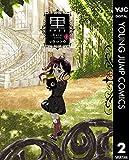 黒 2 (ヤングジャンプコミックスDIGITAL)