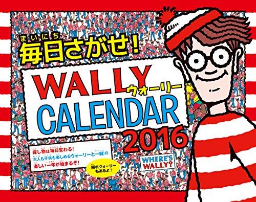 毎日さがせ! ウォーリーCALENDAR 2016 (インプレスカレンダー2016)