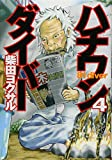 ハチワンダイバー 4 (ヤングジャンプコミックス)