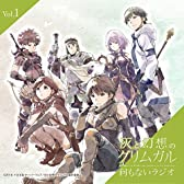 ラジオCD 「灰と幻想のグリムガル 何もないラジオ」 Vol.1