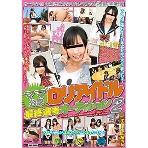 ママ公認 ロリアイドル最終選考オーディション2 [DVD]