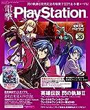 電撃PlayStation (プレイステーション) 2014年 10/16号 [雑誌]