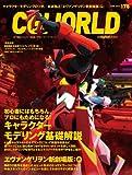 CG WORLD (シージー ワールド) 2013年 06月号