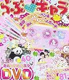 らぶ・キャラ Vol.5 2013年 04月号