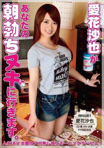 愛花沙也があなたの朝勃ちヌキに行きます。 [DVD]