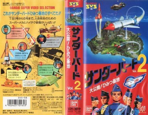 サンダーバード Vol.2「大公開!ひみつ基地」 [VHS]