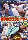 魅惑のコスプレイヤー36(MCP-036) [DVD]