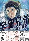 宇宙兄弟(28)限定版 (プレミアムKC 第四事業局(ライツ・事業))