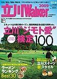 ウォーカームック 立川Walker 2009 61802-28 (ウォーカームック 127) (ウォーカームック 127)