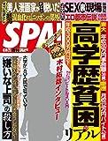 週刊SPA!(スパ) 2015年 04/14・21 合併号 [雑誌] 週刊SPA! (デジタル雑誌)