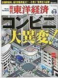 週刊 東洋経済 2009年 8/8号 [雑誌]