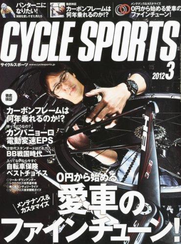 CYCLE SPORTS (サイクルスポーツ) 2012年 03月号 [雑誌]