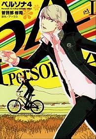 ペルソナ4 1 (電撃コミックス)