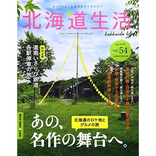 北海道生活 2016年 09 月号 [雑誌]