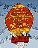 奇想天外発明百科: ややっ、ひらめいた! (児童書)
