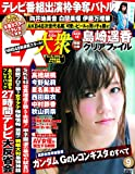 EX (イーエックス) 大衆 2014年 09月号 [雑誌]
