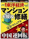 週刊東洋経済 2013年8/10・17合併号 [雑誌]