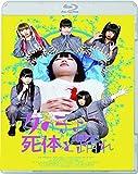 女の子よ死体と踊れ[Blu-ray/ブルーレイ]