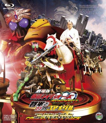 劇場版 仮面ライダーOOO(オーズ) WONDERFUL 将軍と21のコアメダル コレクターズパック(仮)【Blu-ray】