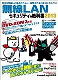 無線LANセキュリティの教科書2013 (DVD付) (白夜ムック)