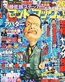 劇画マッドマックス 2010年 09月号 [雑誌]