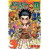 どうぶつの国(3) (講談社コミックス)