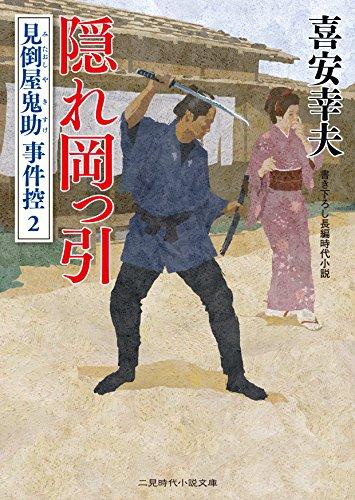 隠れ岡っ引 見倒し屋鬼助事件控2 (二見時代小説文庫)