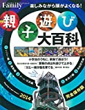 親子遊び大百科2014 完全保存版 (プレジデントムック プレジデントFamily)