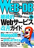 WEB+DB PRESS Vol.75 -