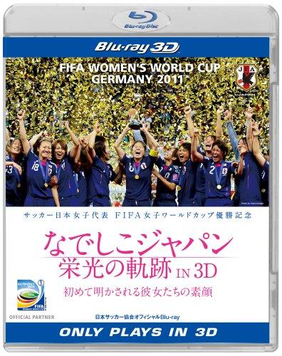 なでしこジャパン 栄光の軌跡 IN 3D [Blu-ray]